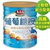 【馬玉山】營養全穀堅果奶-葡萄糖胺配方850g~下單5折