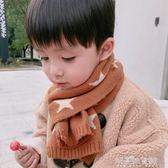 韓版新秋冬季兒童圍巾男童女童寶寶潮小男孩針織毛線保暖圍脖可愛解憂雜貨鋪