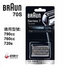 《德國製》BRAUN百靈 複合式刀頭刀網匣 70S(銀) 適用790、760、720、9000系列