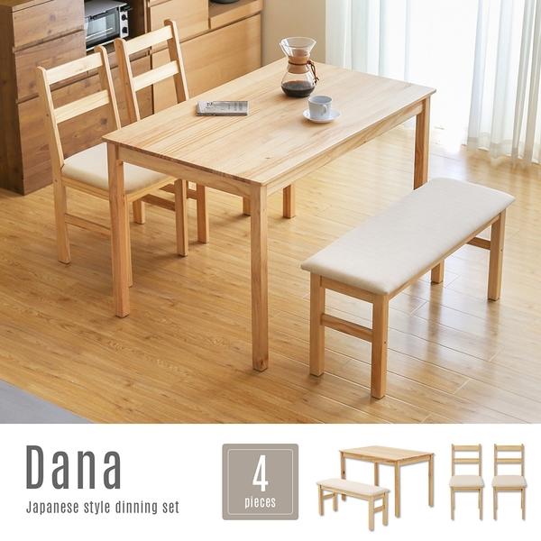 【日本品牌MODERN DECO】黛納日式木作餐桌椅4件組/一桌二椅一凳/DIY自行組裝/H&D東稻家居