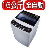 《可議價》HERAN禾聯【HWM-1611V】16變頻緩降上蓋洗衣機