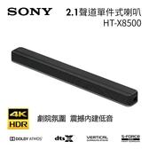 【結帳再折扣】SONY HT-X8500 2.1 聲道單件式喇叭 SOUNDBAR 聲霸 DOLBY ATMOS 加購價