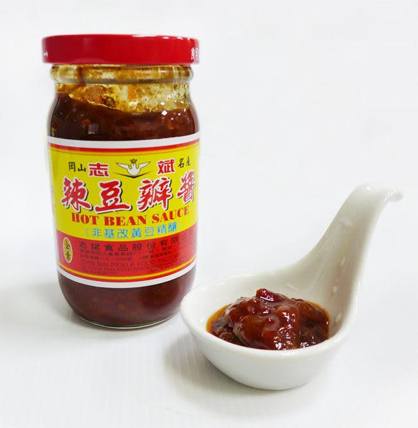 【台灣尚讚愛購購】志斌食品(股)公司-辣豆瓣醬230g