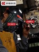 自動變光電焊面罩頭戴式焊工焊帽焊接氬弧焊燒焊防烤臉防護眼鏡 美物居家 免運