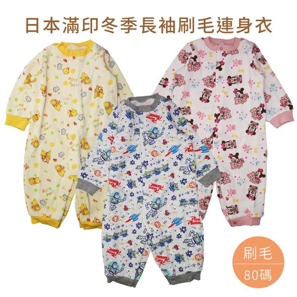 寶寶連身衣 秋冬季長袖 純棉刷毛 嬰兒 連身衣 兔裝 寶寶服 新生兒服【GD0165】