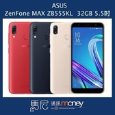 (贈玻璃貼+手機殼)華碩 ASUS ZenFone Max ZB555KL/32GB/5.5吋螢幕//金屬機身【馬尼通訊】