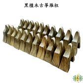 雁柱 [網音樂城] 黑檀木 條紋烏木 古箏 鑲骨 21弦箏 琴橋 琴馬 Guzheng (一套21顆)