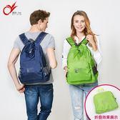 皮膚包戶外背包可折疊男女便攜防潑水輕便雙肩包登山包旅行包 可可鞋櫃