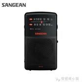 SANGEAN/山進 SR-35 新款便攜式迷你小型指針二波段袖珍廣播收音機聲音動聽信號 安妮塔小舖