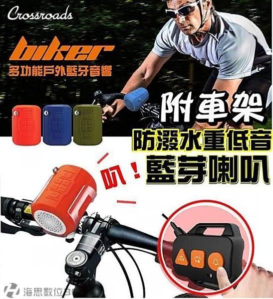 美國品牌 Crossroads BIKER 腳踏車專用戶外行防水藍芽喇叭(附車架) 軍規防摔 一鍵免持通話