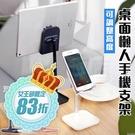 桌面手機支架 手機支架 平板支架 懶人支架 伸縮支架 高度可調 鋁合金 評板架 手機架 多色可選