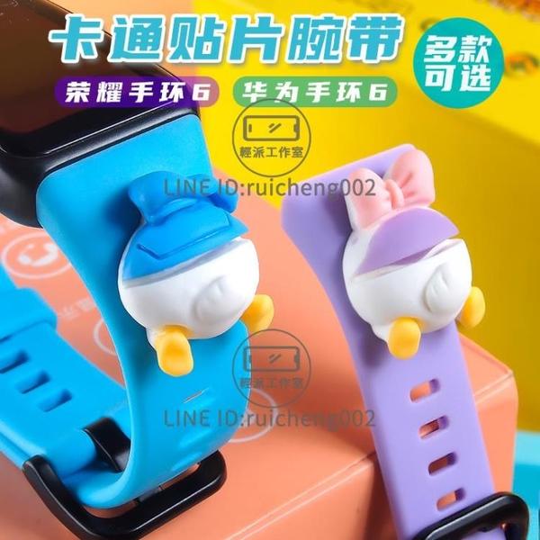 榮耀手環6表帶 華為手環6nfc智能表帶透氣防水運動時尚替換帶【輕派工作室】