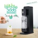 法國BubbleSoda 紳士系列全自動氣泡水機-經典黑 BS-506B
