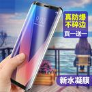 【買一送一】水凝膜 水凝膜 LG G5 G6 保護膜 LG V20 V30 螢幕保護貼 全屏覆蓋 滿版全透明 高清軟膜