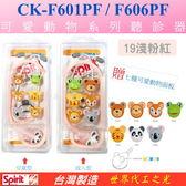 精國SPIRIT 可愛動物造型聽診器CK-F601PF/單面