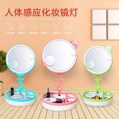 化妝鏡 居曼希LED人體感應化妝鏡帶燈鏡子台式台燈梳妝鏡自動感應美容鏡 igo維科特3C