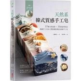 天然系韓式質感手工皂:37種天然色粉 × 33款造型技法,韓國手工皂女王教你做出