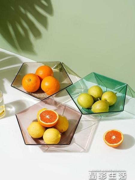 果盤【3個裝】客廳輕奢水果盤 茶幾家用簡約歐式創意瓜子糖果干果零食盤網紅款J 晶彩