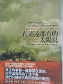 【書寶二手書T1/翻譯小說_HNS】在遙遠那方的太陽鳥_克里斯蒂‧華特森