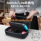 switch收納包switchlite保護套ns全套大容量整理盒硬殼游戲主機支架配件大箱健身環【輕派工作室】
