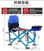 釣魚椅 新款釣椅釣魚椅不可躺多功能折疊全地形台釣椅釣魚凳戶外漁具 MKS阿薩布魯