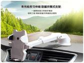 【長支架3件組】車用 超長可伸縮手機架 360度旋轉夾臂吸盤手機座 冷氣孔夾 出風口支架