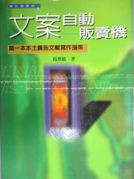 【書寶二手書T9/行銷_FUT】文案自動販賣機_楊梨鶴