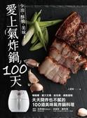 愛上氣炸鍋100天:椒麻雞.蜜汁叉燒.紙包魚.戚風蛋糕,天天開炸也不膩的100道美味..