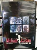 挖寶二手片-P12-264-正版DVD-運動【籃球巨星:麥可喬登】-真實的紀錄,值得收藏 影印海報