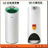 送高效濾網+HEPA濾網【福笙】LG AS401WWJ1 空氣清淨機 Wi-Fi遠控版 大白