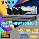大華 監視器套餐 DHI-XVR5104HS4路主機+DH-HAC-HFW1200MN-I2 200萬畫素 攝影機*3