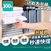 【家適帝】防塵秒速摺衣板收納夾(10組100入)