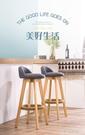 華昊吧台椅實木高腳凳現代簡約酒吧桌椅靠背吧椅休閒椅子前台吧凳 【全館免運】