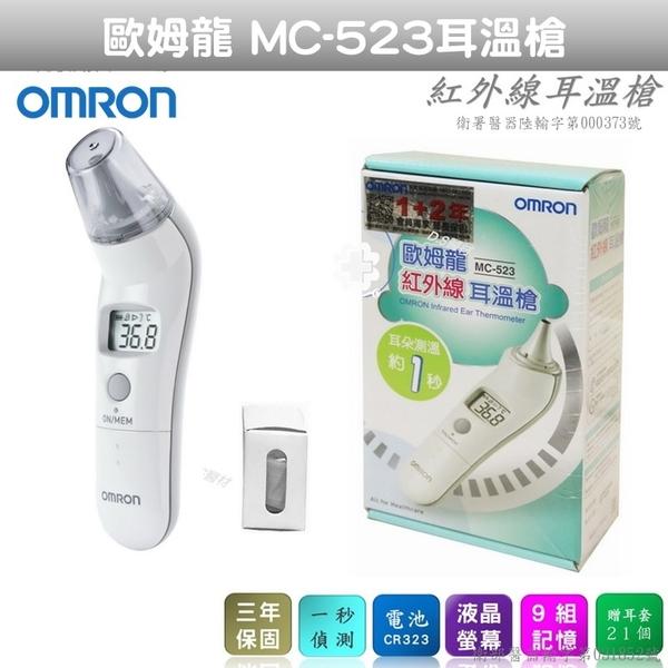 OMRON歐姆龍紅外線耳溫槍MC-523(公司貨)