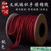 串珠繩 文玩手搓棉線彩色棉繩金剛星月菩提佛珠穿線繩子工具diy花色流蘇 麗人印象 免運