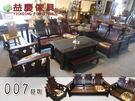 【大熊傢俱】007 實木組椅 客廳組椅 ...