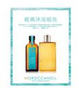 岡山戀香水~Moroccan Oil 摩洛哥優油經典禮盒組~優惠價:1190元