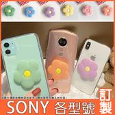 SONY Xperia 5 Xperia10 Plus Xperia1 XA2 Ultra XZ3 XZ2 L3 花朵透明殼 手機殼 支架 保護殼 訂製