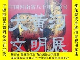 二手書博民逛書店罕見大黃河文明展Y79867 東京都江戶東京博物館 日本經濟新聞社 出版1998