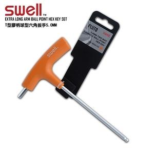 【SWELL】T型膠柄球型六角扳手5.0MM (024M050KS)