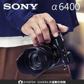 加贈原廠電池組+旅行袋SONY A6400 α6400單機身組 公司貨 再送64G卡+專用電池+座充+相機包超值組