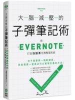 二手書《大腦減壓的子彈筆記術:用Evernote打造快狠準任務整理系統》 R2Y ISBN:9789572049105