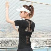 運動上衣-彈力修身運動短袖T恤 專業透氣網紗拼接瑜伽服上衣速干跑步健身服-奇幻樂園
