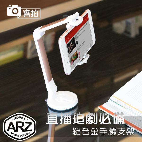追劇直播必備 360度折疊鋁合金手機架 手機架 懶人架 導航車架 直播腳架 直播架 自拍架 ARZ
