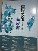 【書寶二手書T6/政治_BH8】兩岸政策藍皮書_童振源主編