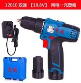 電鑽 充電手鉆14.4V鋰電鉆DCJZ18-10手槍鉆家用電動螺絲刀東城工具【快速出貨八折搶購】