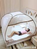蚊帳 蒙古包免安裝加密學生宿舍蚊帳1.0m床雙人家用 晶彩生活