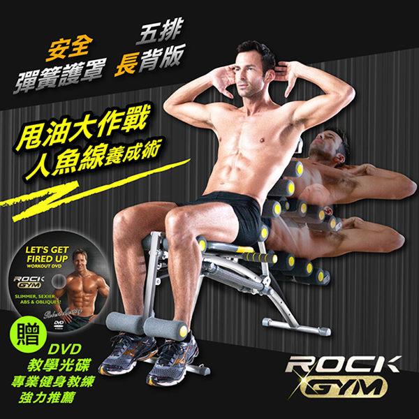 【Bodyaction 洛克馬】Rock Gym 8合1搖滾運動機(贈拉力繩 DVD)