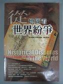 【書寶二手書T4/軍事_NGF】從地圖看世界紛爭_蕭志強