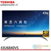 配送不安裝*元元家電館*TOSHIBA 東芝 六真色43型4K LED液晶顯示器+視訊盒 43U6840VS